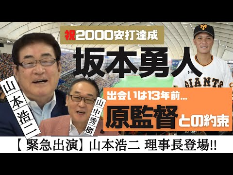 【坂本勇人選手 祝2000安打達成】名球会の山本浩二理事長が緊急出演!!勇人は、ずば抜けている...。
