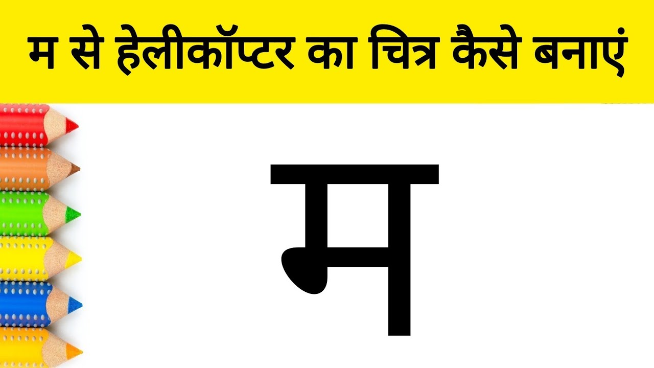 Very Easy Way to Draw A Helicopter step by step for beginners | Easy Helicopter Drawing in hindi