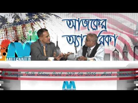 Ajker America : Millennium TV USA, Bangla Talk Show, Part : 247, 04-2016