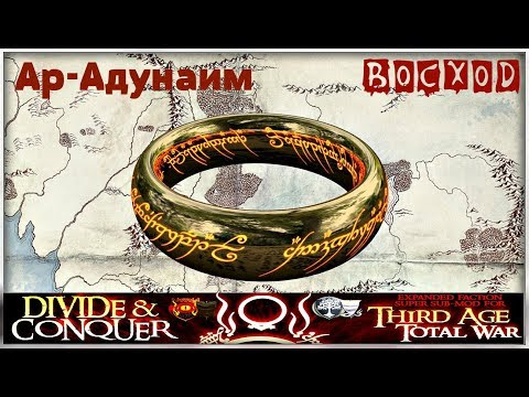 Divide And Conquer 2.2 - Ар-Адунаим #1 Возвращение Умбара