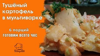 ЖАРКОЕ БЕЗ МЯСА В МУЛЬТИВАРКЕ вкусная тушеная картошка рецепт почти постного картофеля