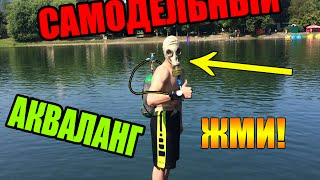 КАК СДЕЛАТЬ ПОЧТИ НАСТОЯЩИЙ АКВАЛАНГ! | HOW TO MAKE ALMOST REAL SCUBA