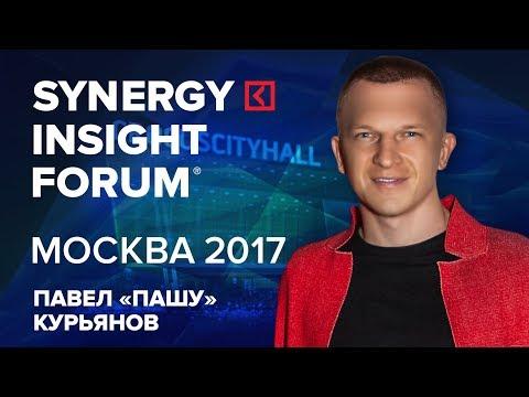 Смотреть Павел Курьянов | Бизнес как шанс изменить мир | SYNERGY INSIGHT FORUM 2017 | Университет СИНЕРГИЯ онлайн