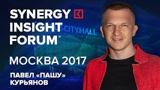 Павел Курьянов | Полное выступление на SYNERGY INSIGHT FORUM 2017