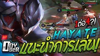 RoV:Hayate สายคริขาว! รีบเล่นก่อนโดนปรับ กับ Doyser