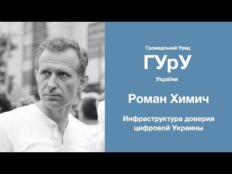 Инфраструктура доверия цифровой Украины