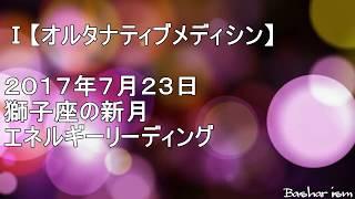 2017年7月23日 獅子座の新月 エネルギーリーディング【バシャール2017】【最新】 thumbnail