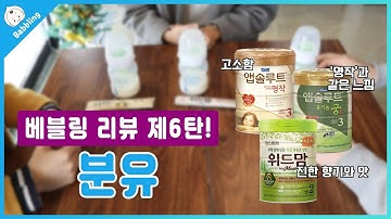[B] 베블링 리뷰 제6탄! 분유