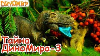 Свадьба Рекси серия -3. Тираннозавр Денвер во капкане у горгозавров. Мультик ДиноМир
