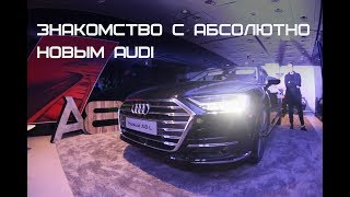 Знакомство с абсолютно новым Audi A8
