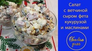 Салат с ветчиной и сыром фета, кукурузой и маслинами...