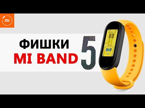 🔥 Функции Mi Band 5 | Новые фишки Mi Band 5