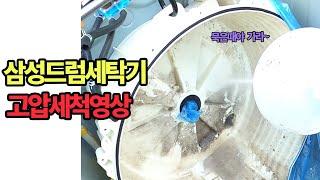 삼성드럼세탁기 고압세척 영상 (드럼세탁기 분해청소)
