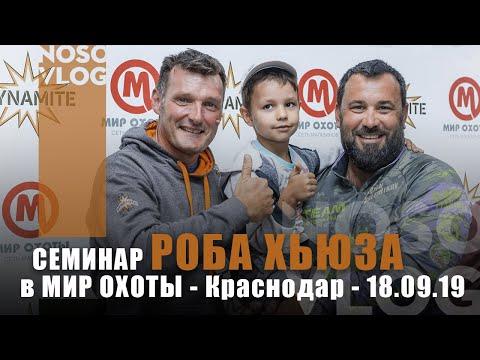 Ловля карпа. Семинар Роба Хьюза в Мир Охоты, Краснодар, 18.09.2019
