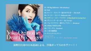 荻野目洋子 30th Anniversary NEWアルバム『ディア・ポップシンガー』(...