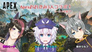 【Apex Legends】おおかみ3人コラボ配信です!【Vtuber】