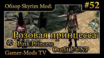 """֎ Комплект женской одежды """"Розовая принцесса"""" ֎ Обзор мода для Skyrim ֎ #52"""