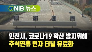 [NIB 뉴스] 인천시…