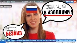 Реакция Кремля на победы Украины: раздражение и зависть на безвиз — Гражданская оборона