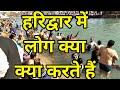 Holy Bath In Ganga , Har Ki Pauri , Haridwar