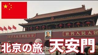 🇨🇳 北京観光で天安門と故宮博物院へ【中国旅行】Day3
