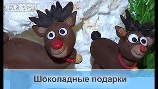 Предновогодний шоколадный бум в столице. ТВОЙ ГОРОД