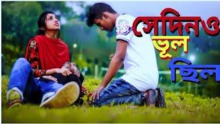 সেদিনও ভূল ছিল- New Heart Touching Bangla Shortfilm 2018||The Real sad love story ||Fazlami Overload