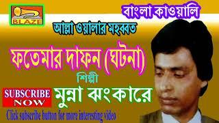 মা ফতেমার দাফন । মুন্না ঝংকার কাওয়াল ।New Bengali Qawwali | Ma Fatemar Dafan | Munna Jhankar Qawwal