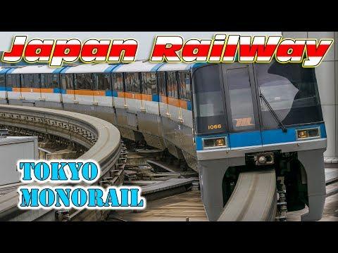 Train Driver's View, Ride on Tokyo Monorail To Haneda/Токийский монорельс. Поездка в Аэропорт Ханеда