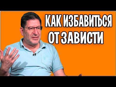 михаил лабковский зависть