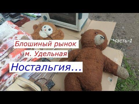 😊 БЛОШИНЫЙ РЫНОК  😊 м. Удельная: Часть 1 - ИЮЛЬ 2019 г