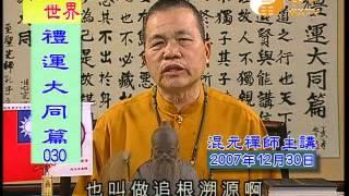 【禮運大同篇29.30】| WXTV唯心電視台