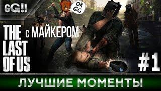 The Last of us с Майкером - Лучшие моменты. Часть 1