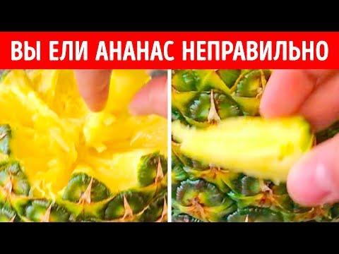 Вы всю жизнь ели ананас неправильно