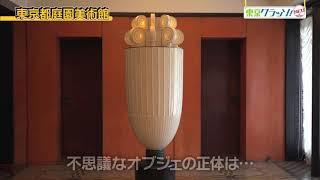 Made in Tokyo 『東京都庭園美術館』
