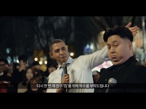 "President Obama  Sings With Kim Jong Un ""All By Myself"" 오버마와 의 아찔한 만남"