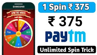 1 Spin ▶₹350 !! 10 Spin ➡ ₹3500 Paytm Cash !! Spin to win Paytm 2019