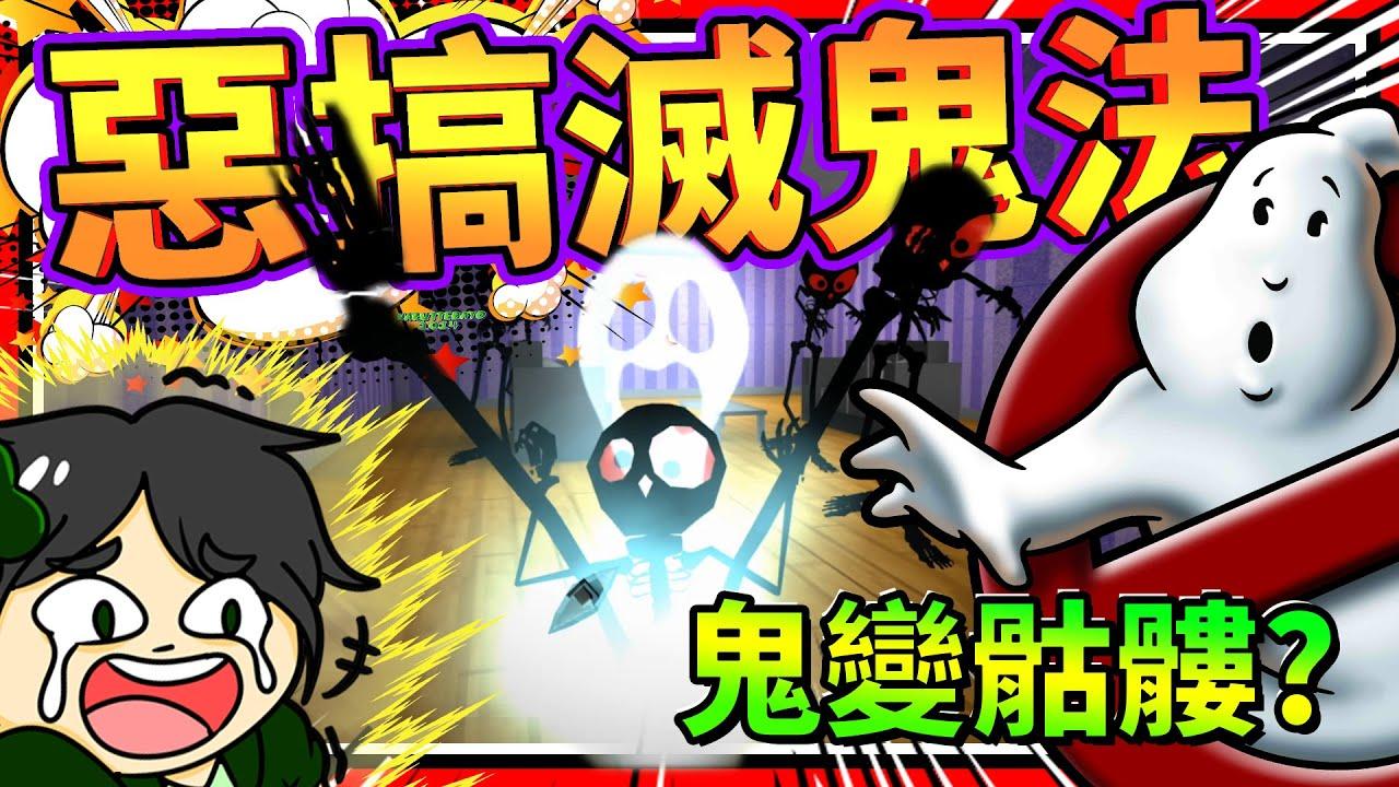 奇葩召喚儀式把鬼魂變成黑骷髏?!! 陪鬼一起念咒語召喚魔王!! ➤ 恐怖遊戲 ❥ Scary Ghost House 3D