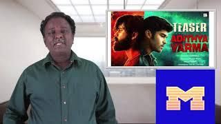 Aditha Varma  Review  by Blue Shirt – Arjun Reddy
