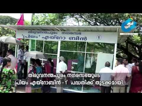 GuruTv News - Thiruvananthapuram Corporation
