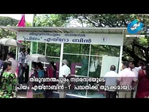 GuruTv News - Thiruvananthapuram Corporation