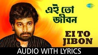 Ei To Jibon with lyrics   Nachiketa Chakraborty   Best Of Nachiketa Volume 2   HD Song