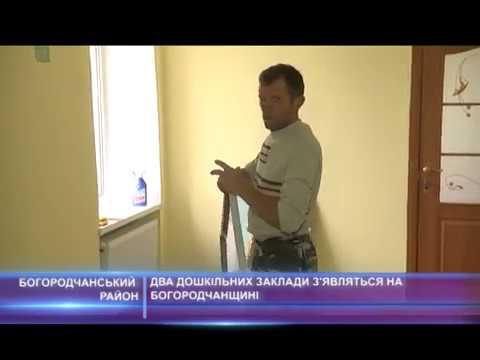 Два дошкільних заклади з'являться на Богородчанщині