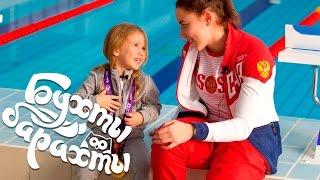 Zlata VLOG: Мастер Класс с Чемпионкой России и Европы, по плаванию!
