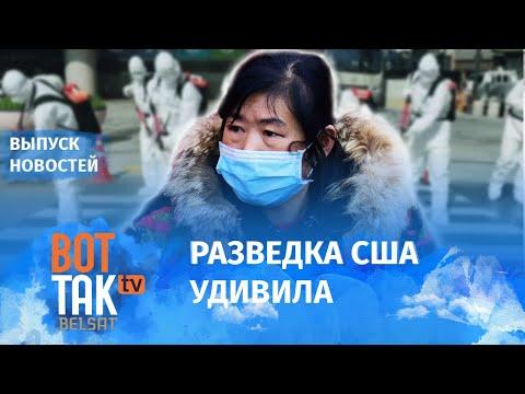 Китай лгал о коронавирусе? / Вот так