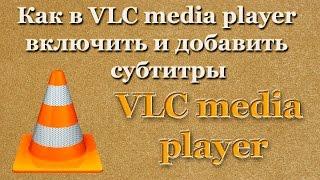 Как в VLC media player включить и добавить субтитры