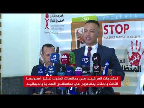 للأسبوع الثالث.. مظاهرات مستمرة بالعراق  - نشر قبل 3 ساعة