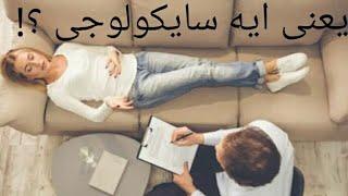 2) Definition of Psychology | Dr. Amr Abdallah