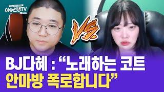 Download BJ다혜 노래하는코트 충격 폭로