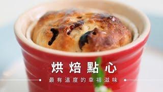 【麵包】果乾水果小麵包,野餐露營必備點心 | 台灣好食材Fooding